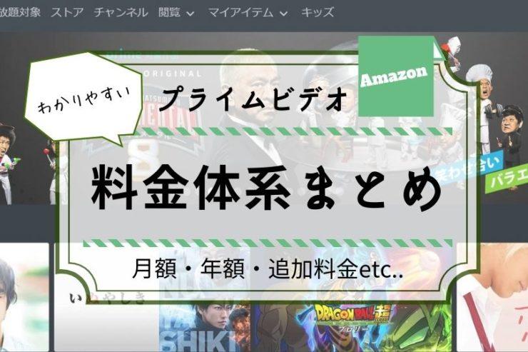 Amazonプライムビデオの料金体系をわかりやすく徹底解説