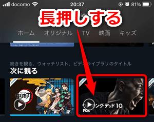 プライムビデオアプリの『次を観る』を削除